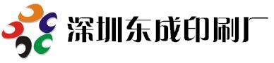 深圳东成印刷厂